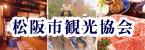 Website of Matsusaka City Tourist Association