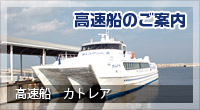 Introduction of High-speed boat